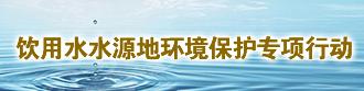 饮用水水源地环保专项行动