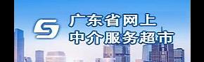 广东省网上服务超市