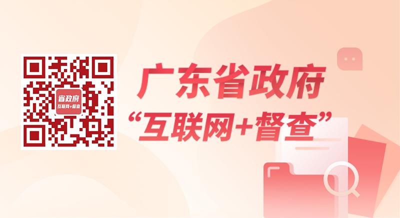"""广东省政府""""互联网+督查""""平台开通"""